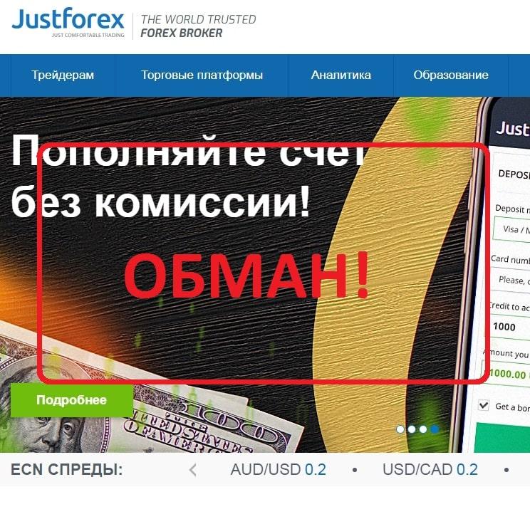 JustForex — отзывы о брокере justforex.com