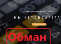 KeyOnCapital — реальные отзывы о keyoncapital.com