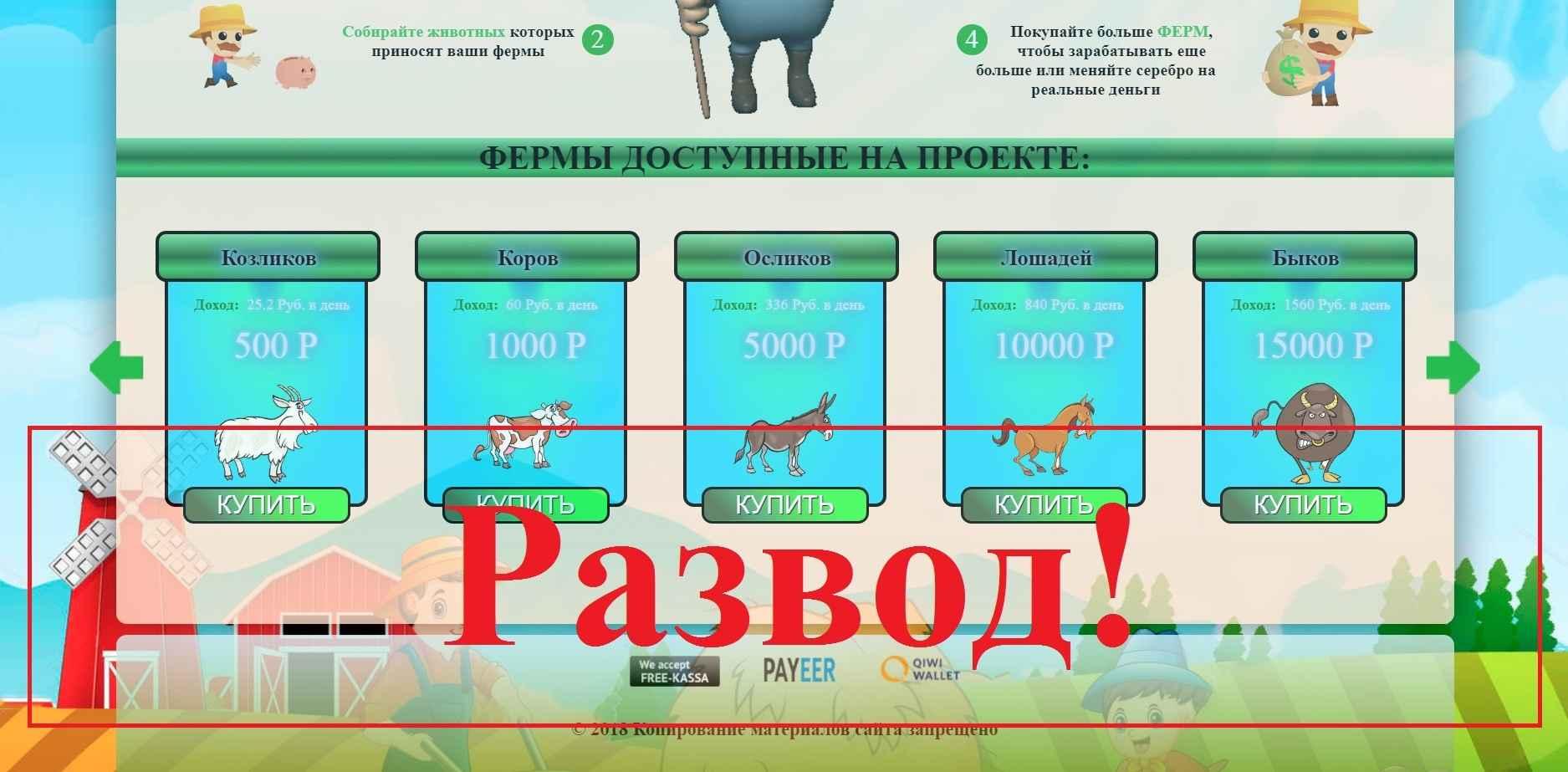 Kolhoz – игра с выводом денег. Отзывы о mykolxoz.com