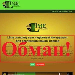Lime company - отзывы и обзор компании