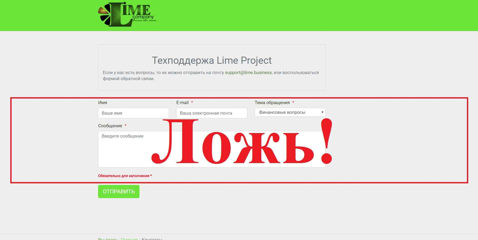 Lime company – отзывы и обзор lime.business