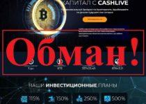 Live Cash – трейдинг на криптовалюте. Отзывы о cashlive.biz