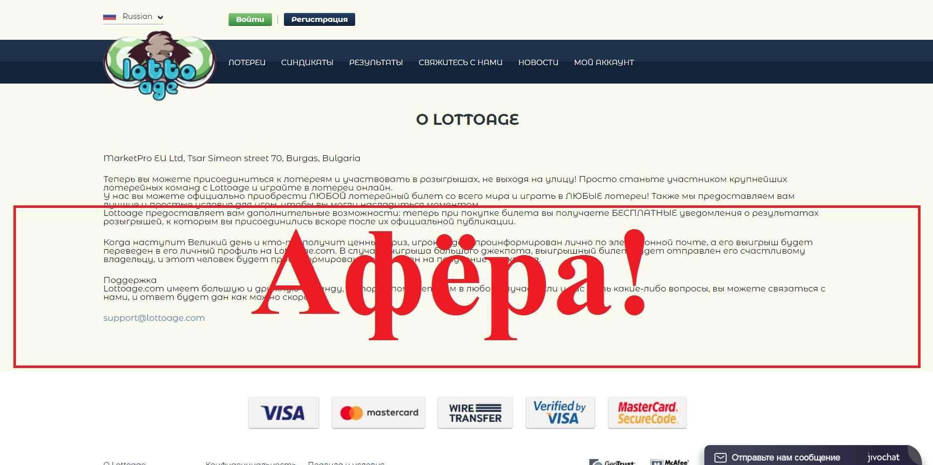 LottoAge – реальные отзывы о lottoage.com