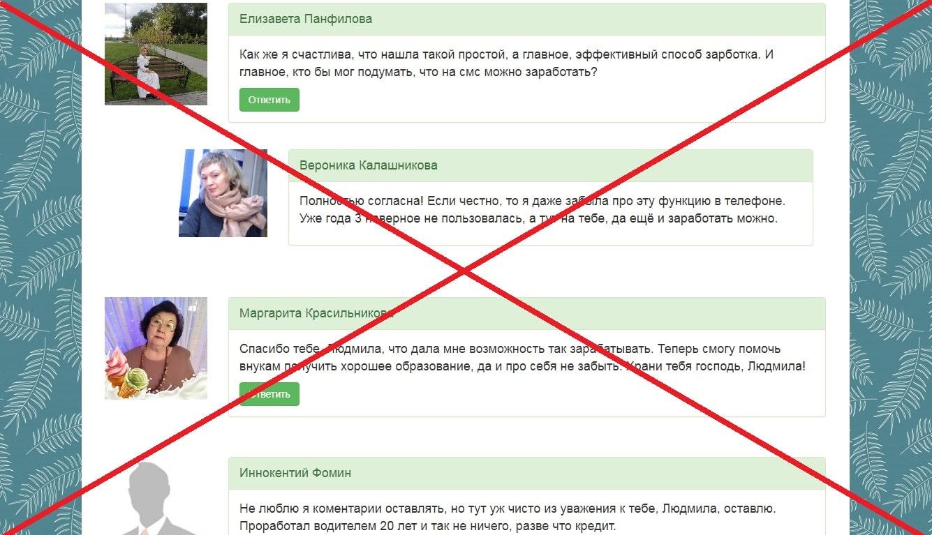 Людмила Анатольевна заработок на СМС - отзывы и обзор метода