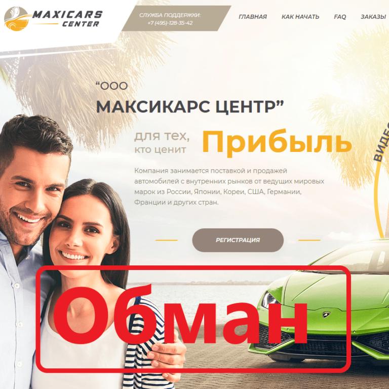 Максикарс (maxicars.center) — отзывы и обзор