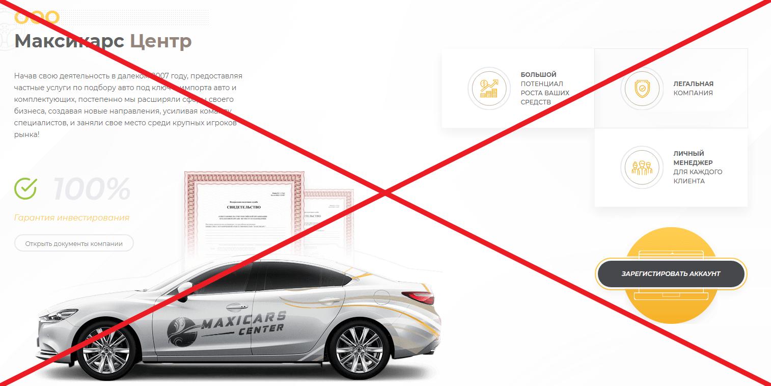 Максикарс (maxicars.center) - отзывы и обзор