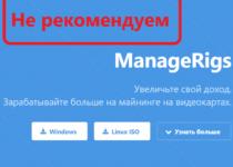 ManageRigs — отзывы о проекте