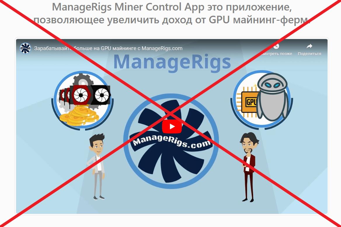 ManageRigs - отзывы о проекте