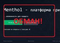 Menthol.biz — инвестиционная платформа. Отзывы