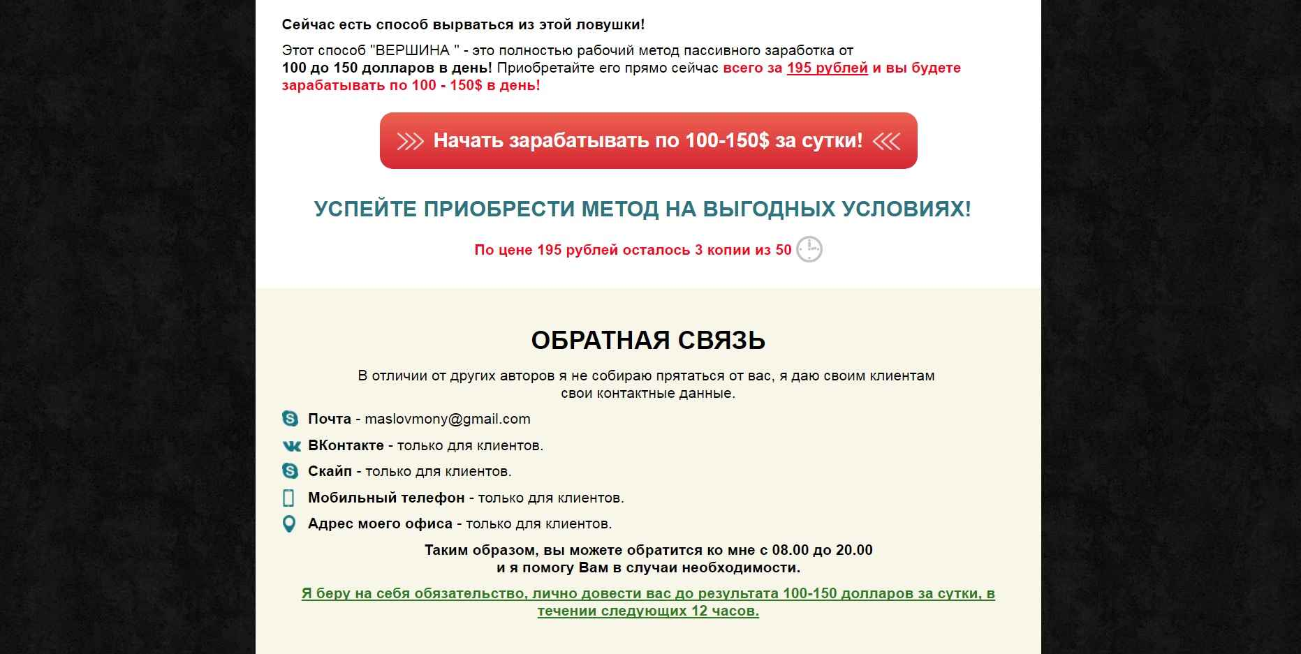 Метод Вершина от Евгения Маслова – отзывы о курсе