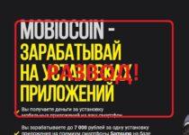 Реальные отзывы о MobioCoin — заработок на установке приложений