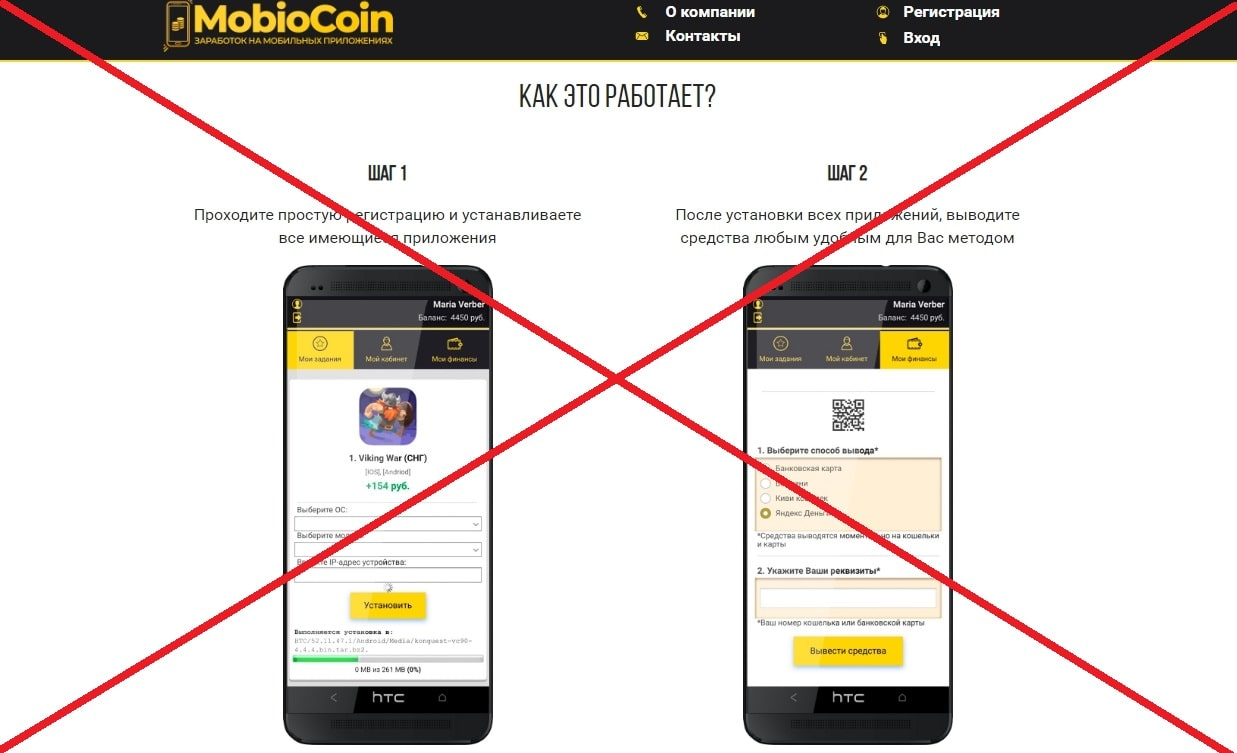 Реальные отзывы о MobioCoin - заработок на установке приложений