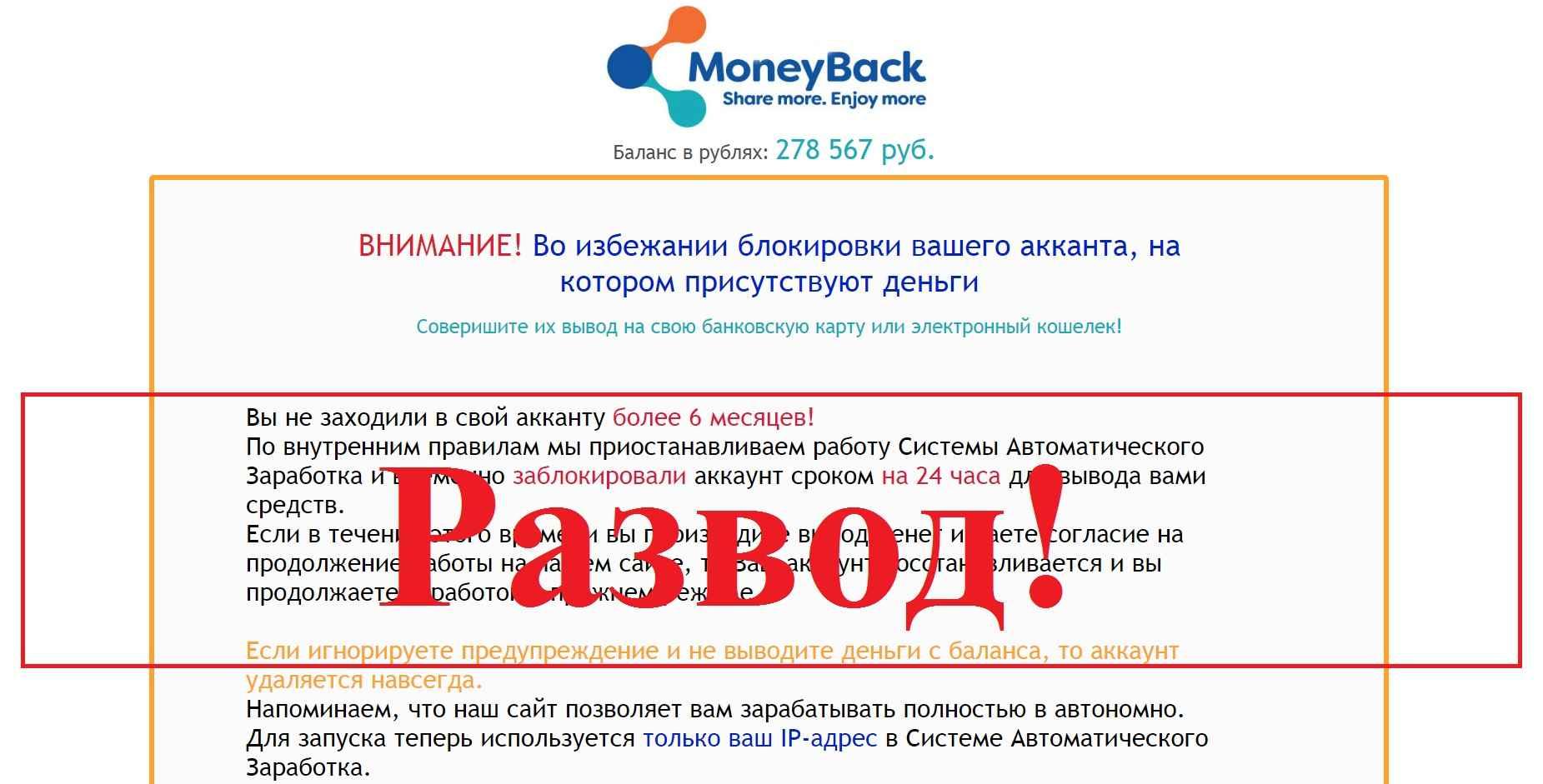 MoneyBack – отзывы о разводе