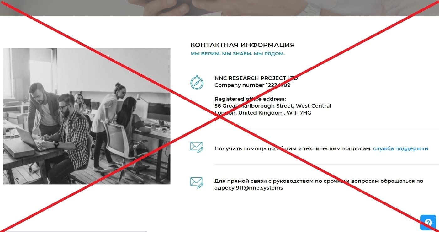 NNC Systems (Project) - обзор и отзывы о nnc.systems