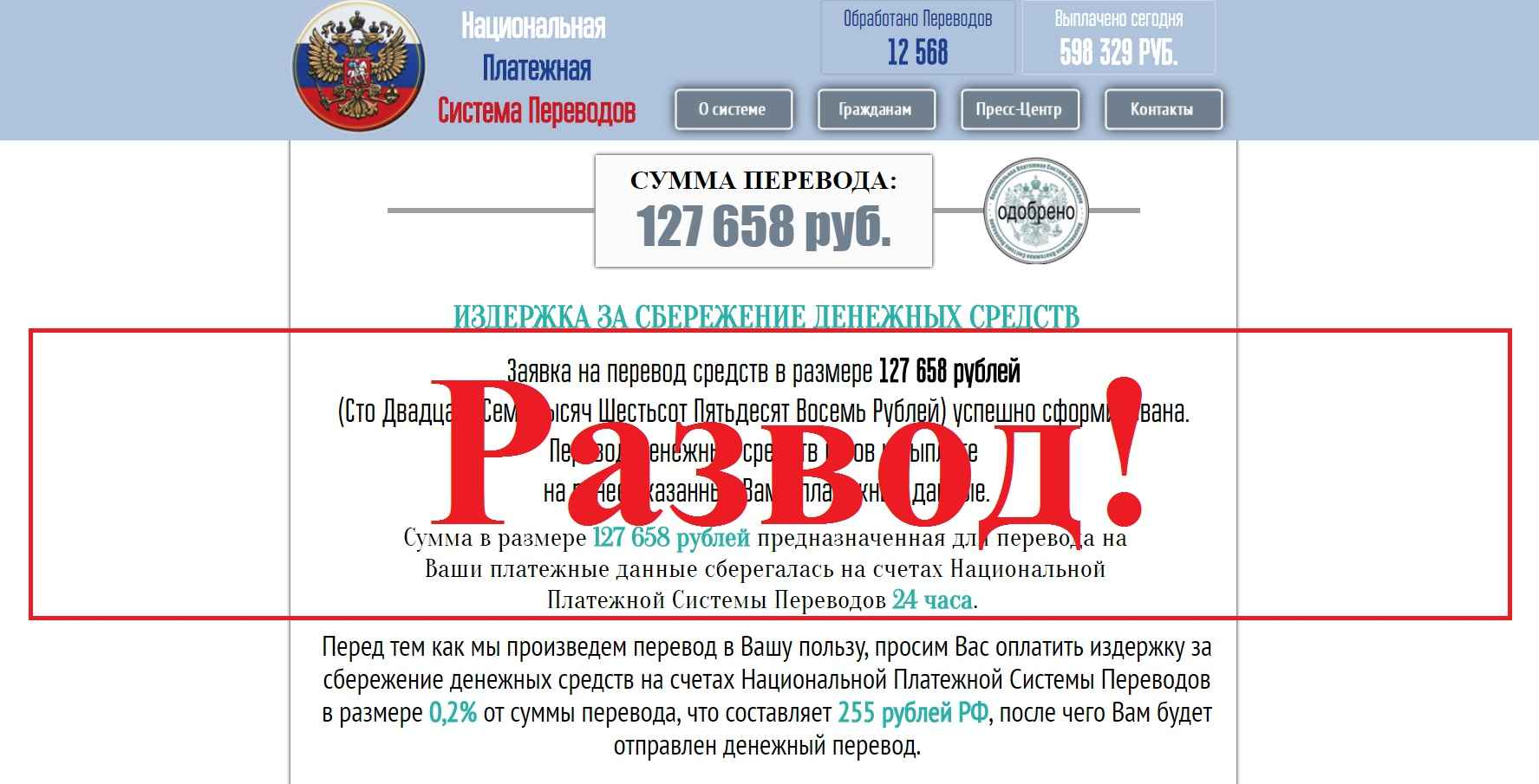 Национальная Платежная Система Переводов (НПСП) – отзывы о разводе