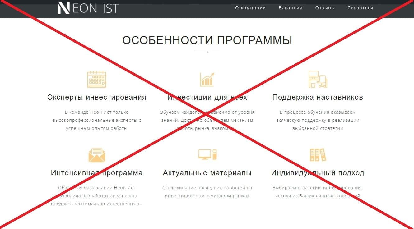 Neon Ist (Неон-Ист) - отзывы и обзор neon-ist.ru