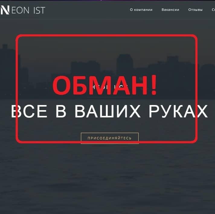 Neon Ist (Неон-Ист) — отзывы и обзор neon-ist.ru