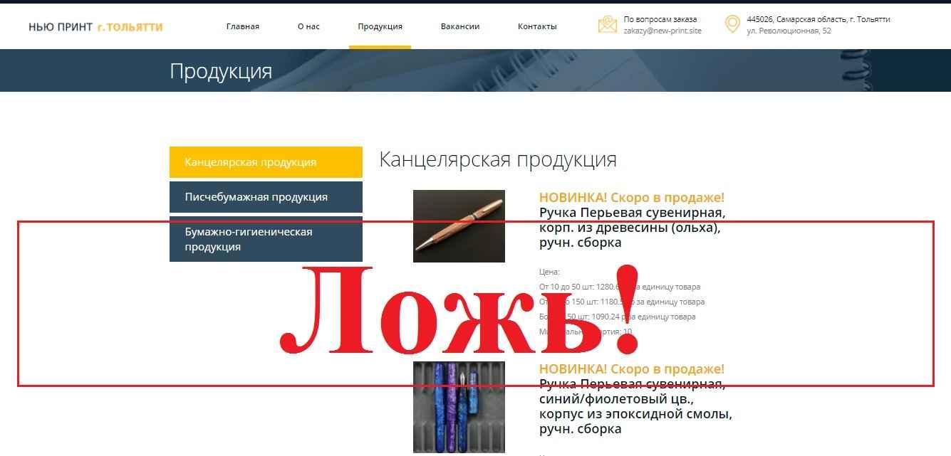 Компания «Нью Принт» – реальные отзывы об удалённой работе на new-print.site
