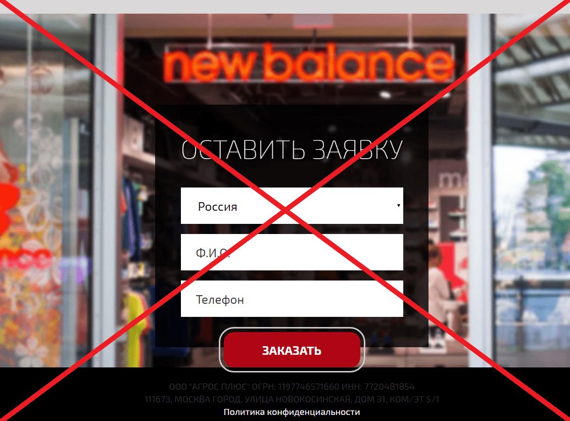 OOO АГРОС ПЛЮС - отзывы магазине ООО Позитив. New Balance