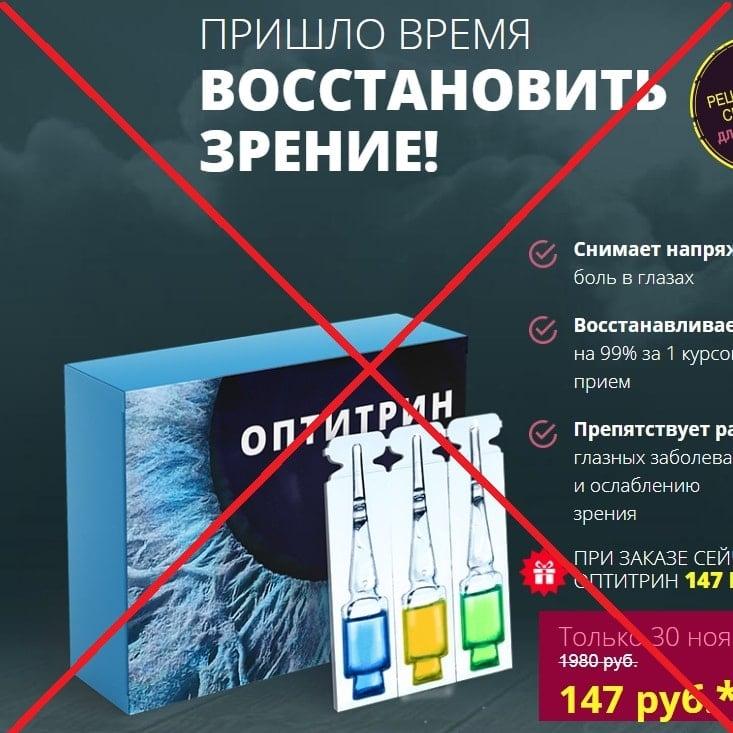 Оптитрин — отзывы о каплях для зрения