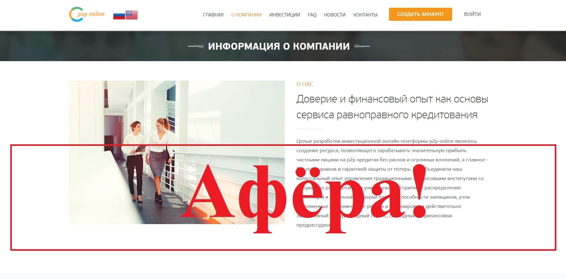 P2P.online – отзывы о Р2Р кредитовании