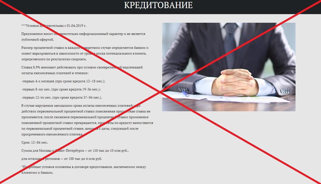 Потребительское кредитование ПАО Гос Финанс Банк - отзывы кредитах