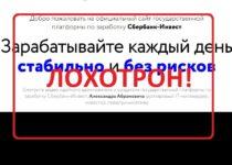 ПАО Госплатформа по заработку Сбербанк-Инвест — отзывы о ПАО СБЕРБАНК ИНВЕСТИРОВАНИЕ