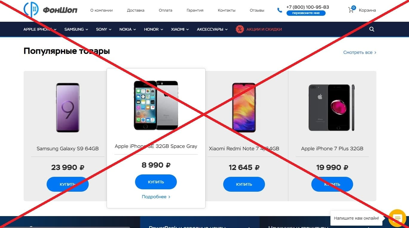 ФонШоп (PhoneShop) - отзывы о магазине phone-shop.ru
