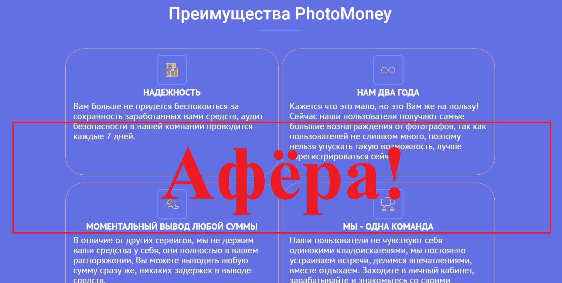 Photo Money – отзывы о лохотроне PhotoMoney. Фотобанк с оплатой