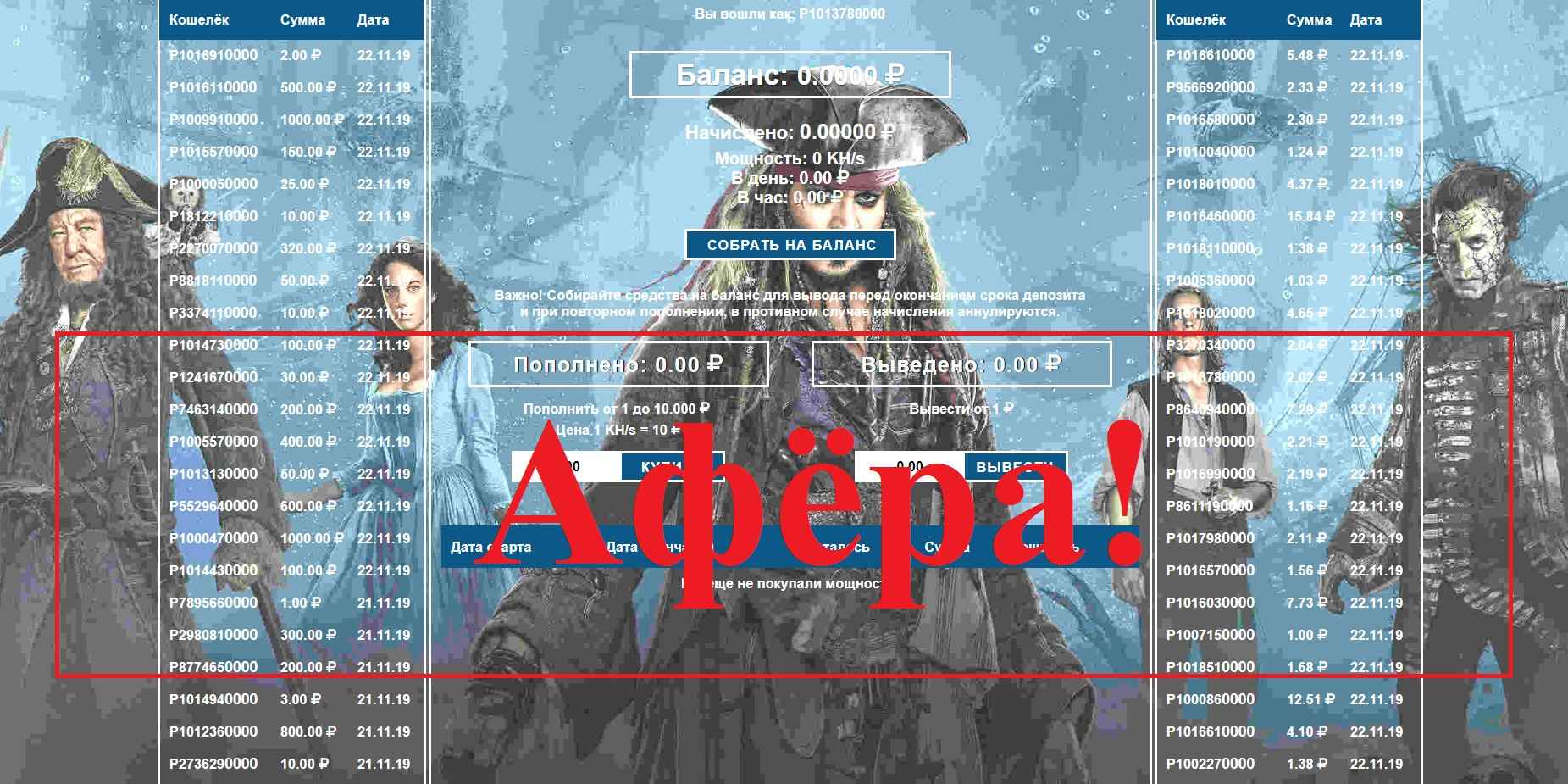 Pirate Money – обзор и отзывы о платформе