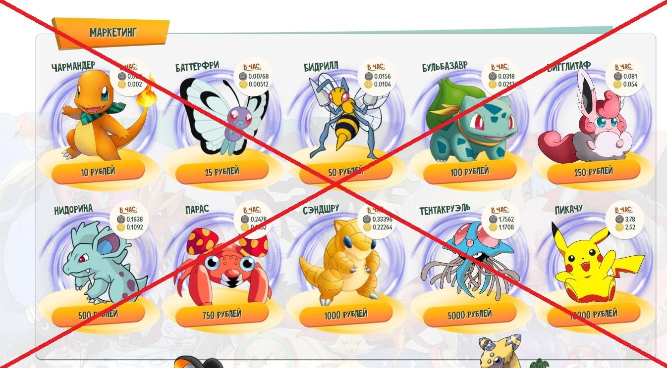 Pokemon Game - экономическая игра. Отзывы о pokemon-game.ru