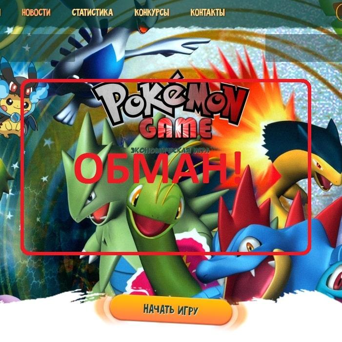 Pokemon Game — экономическая игра. Отзывы о pokemon-game.ru