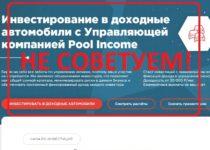 Pool Income (poolincome.ru) — отзывы о инвестициях в аренду авто