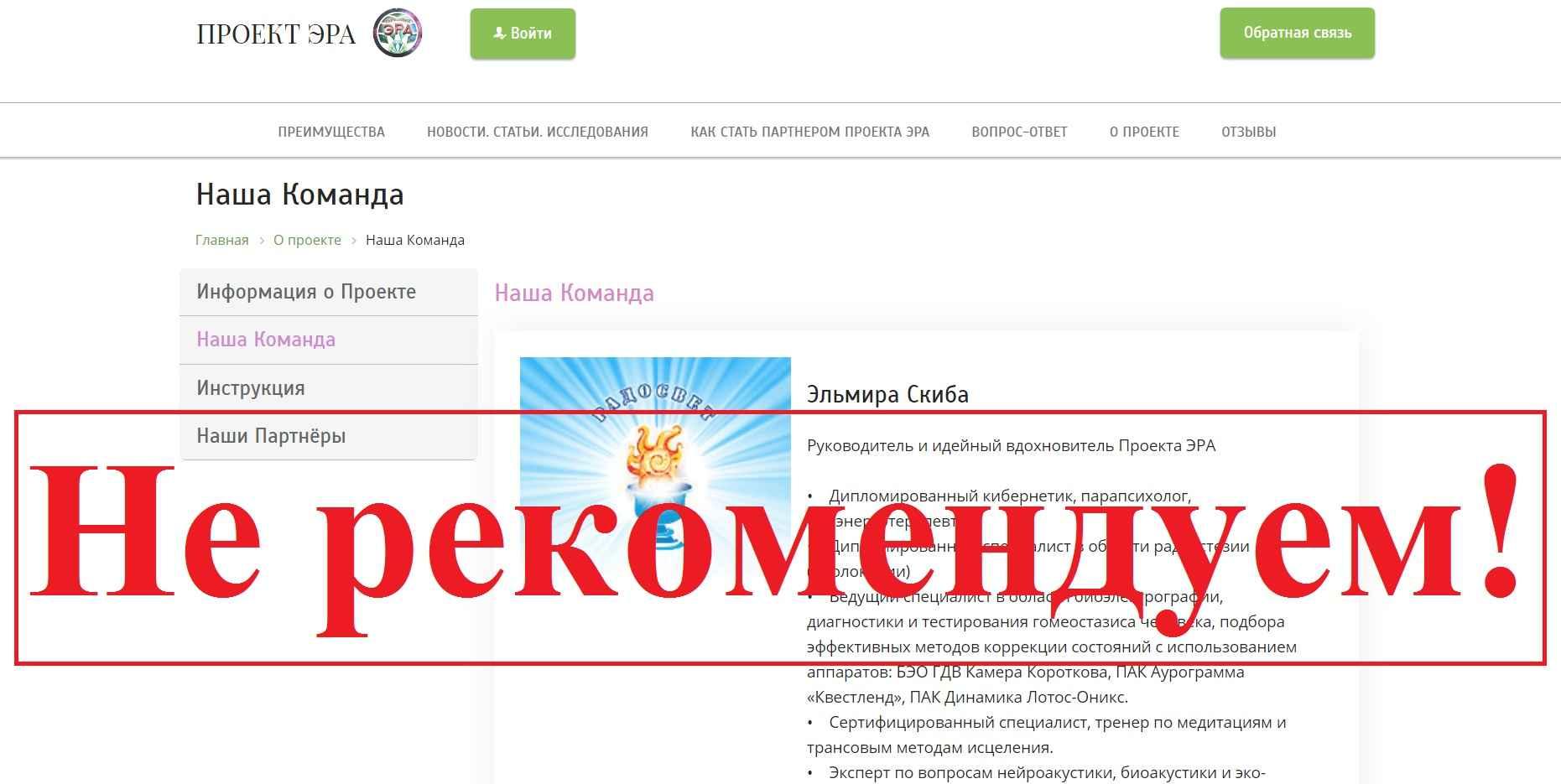 Проект Эра – реальные отзывы и обзор project-era.ru