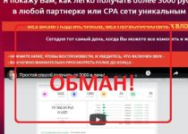 Екатерина Полякова — отзывы о курсе «Простой способ получать от 5000 в день»