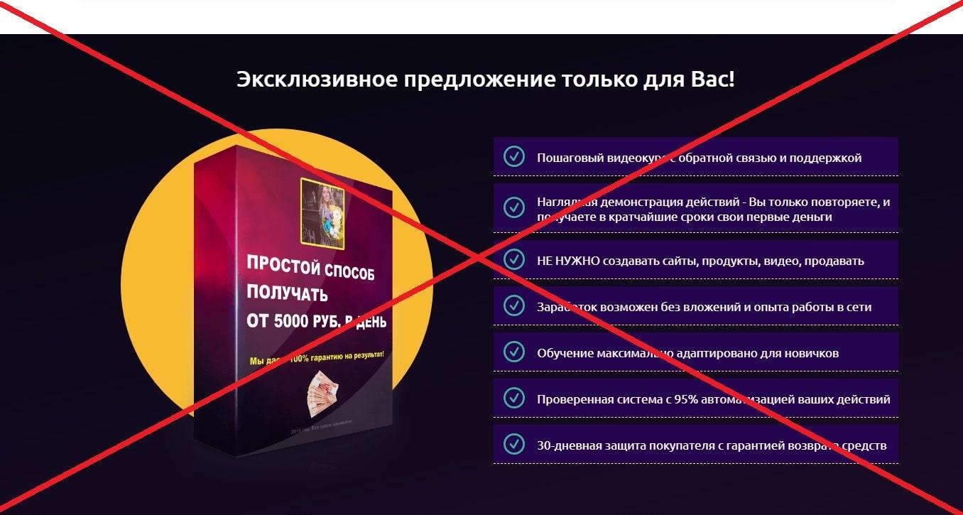 """Екатерина Полякова - отзывы о курсе """"Простой способ получать от 5000 в день"""""""