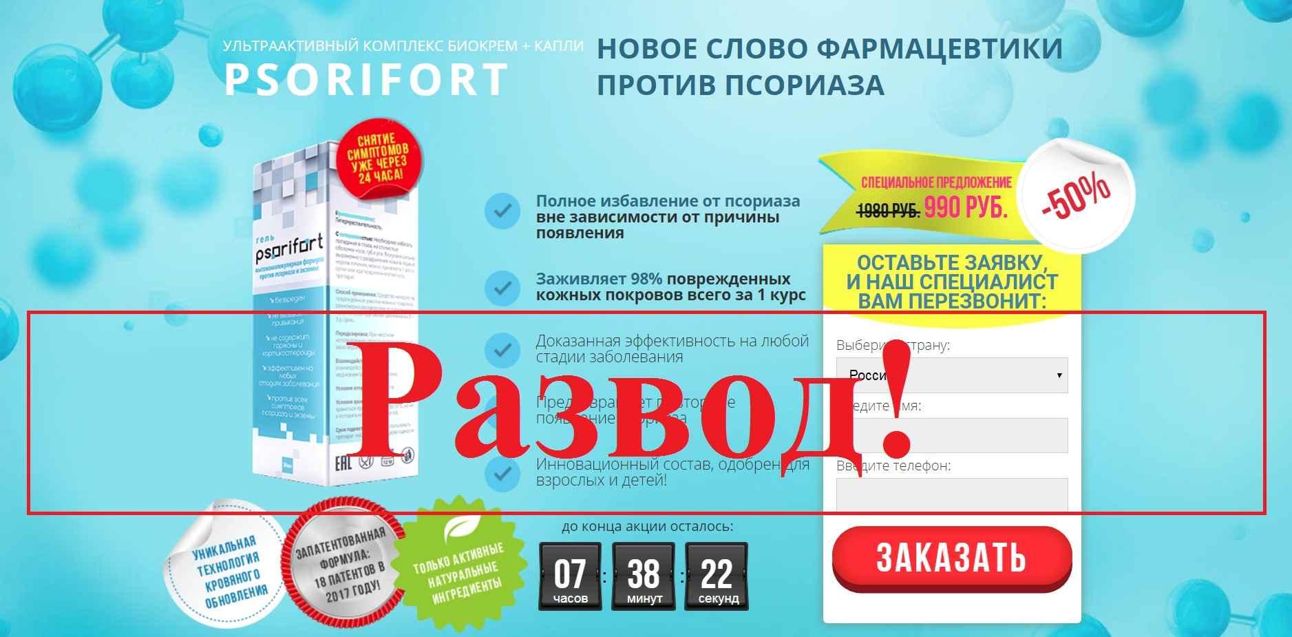 Псорифорт (Psorifort) – реальные отзывы