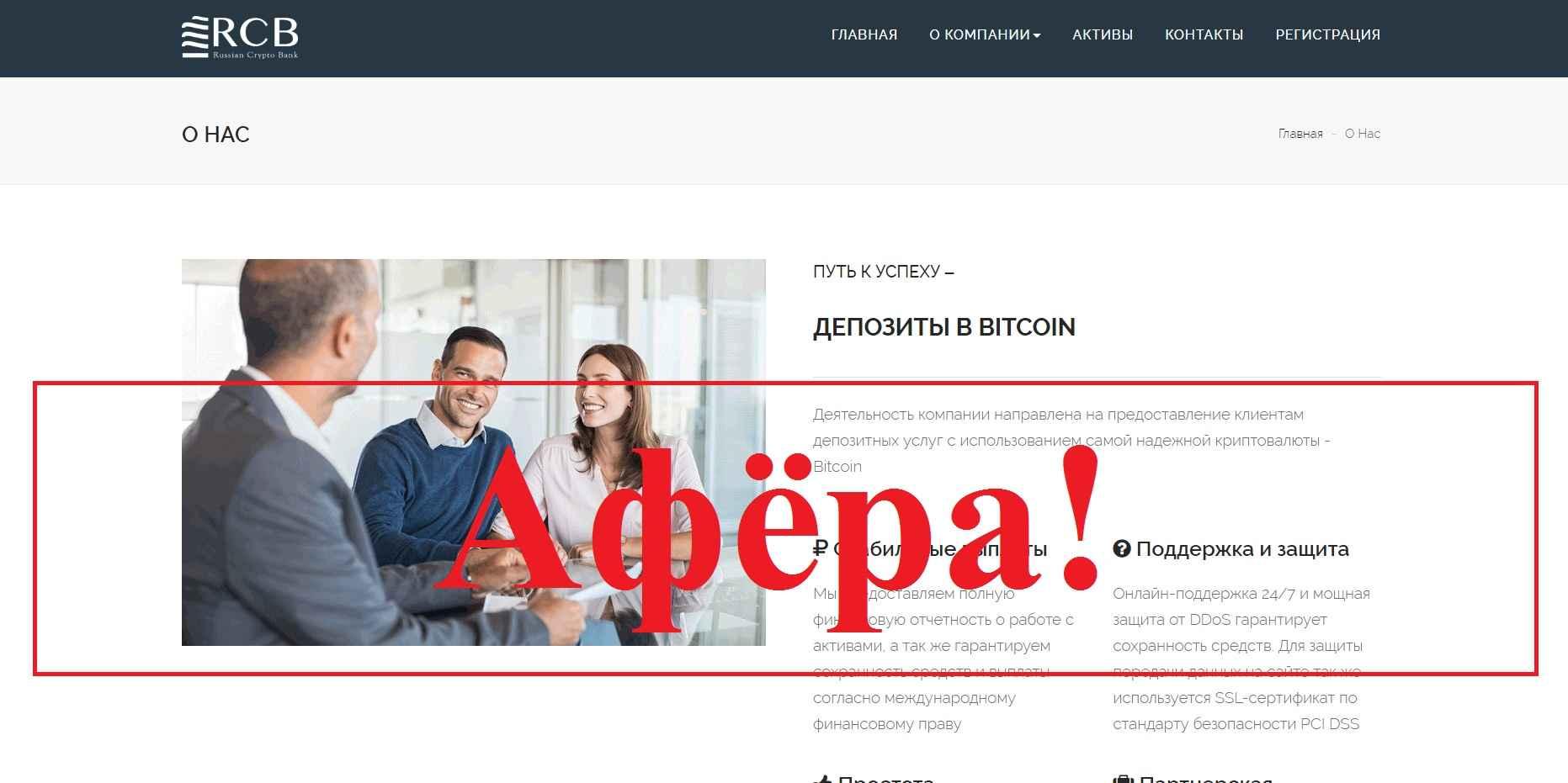 RCB Online – реальные отзывы о rcb-online.ru