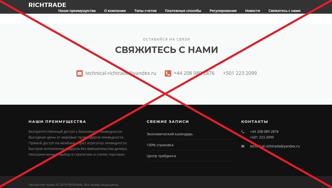 Richtrade - отзывы и обзор платформы richtradering.com