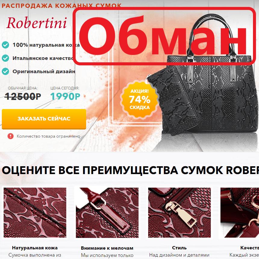 Распродажа кожаных сумок Robertini. Отзывы и обзор robertini.ru