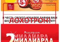 Российское Лото — отзывы о Всероссийской официальной лотерее