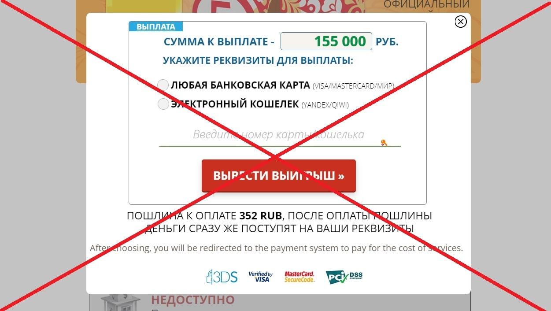 Российское Лото - отзывы о Всероссийской официальной лотерее
