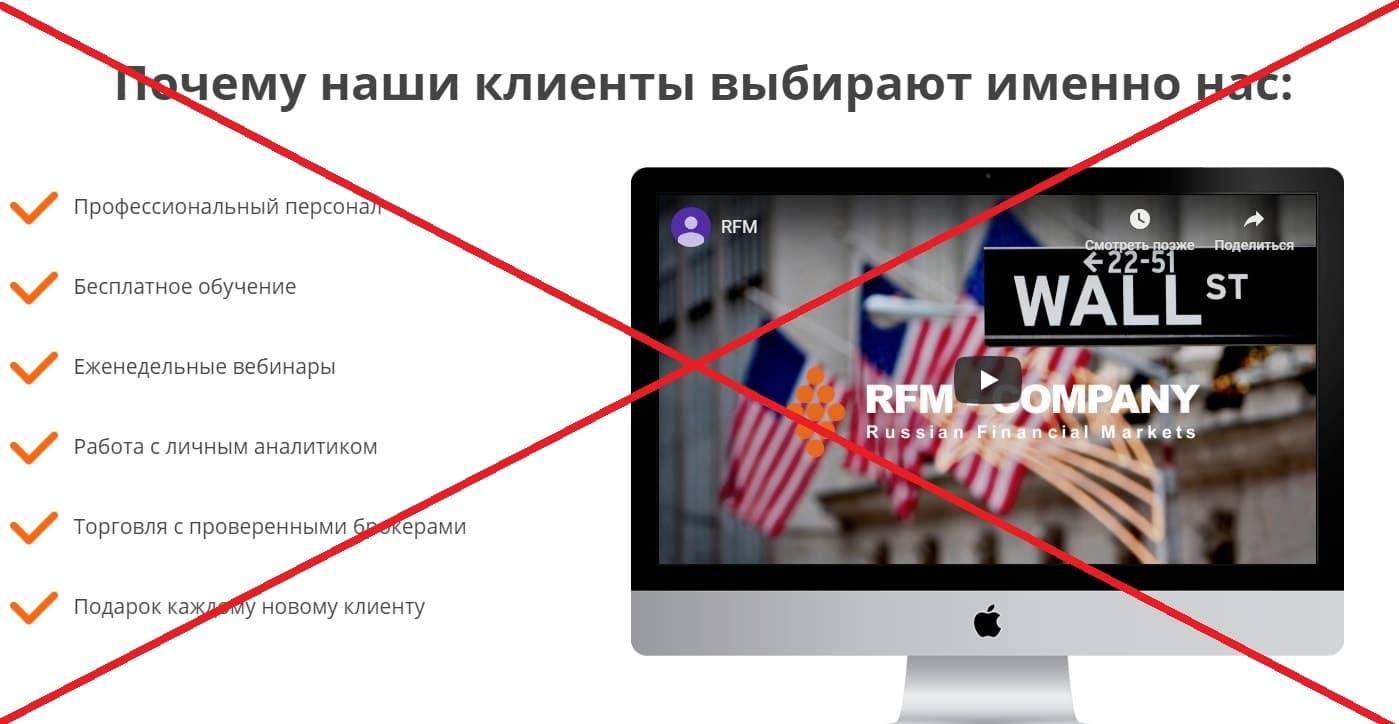 Russian Financial Markets (rfm-invest.com) - отзывы и обзор