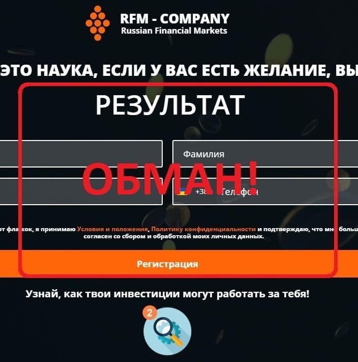 Russian Financial Markets (rfm-invest.com) — отзывы и обзор