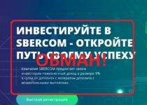 Sbercom — отзывы и обзор sbercom.online