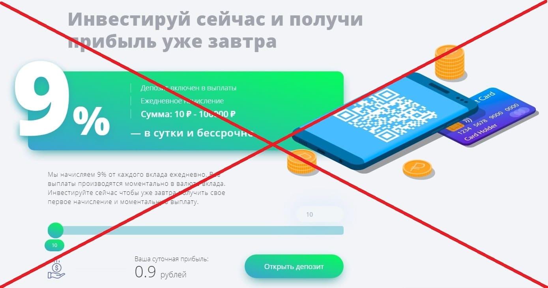 Sbercom - отзывы и обзор sbercom.online