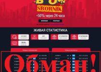 Sbornik Boom – реальные отзывы о sbornik-boom.com