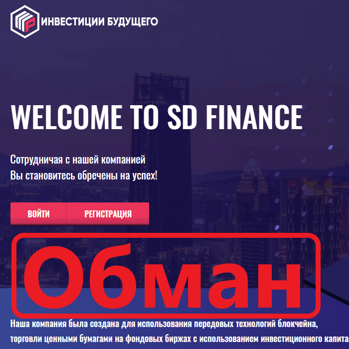 Sdfin.biz — инвестиции будущего. Отзывы