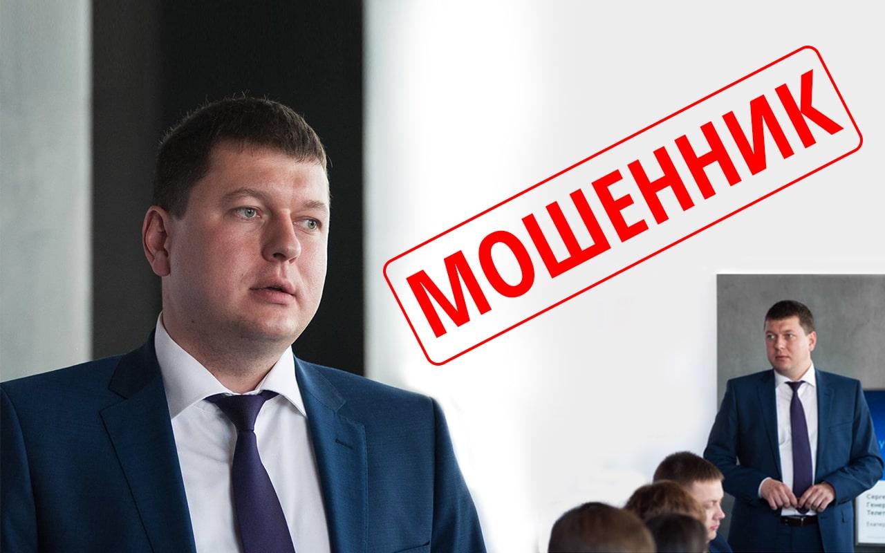 Сергей Шамраев, Телетрейд Групп: история мошенничества, не знающего границ