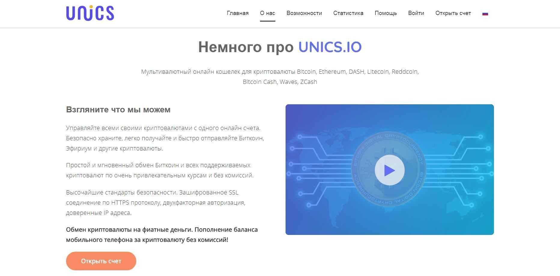 Service.unics.io – обзор и отзывы